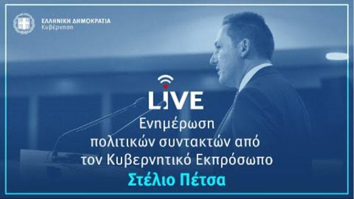 Η ενημέρωση των πολιτικών συντακτών από τον Κυβερνητικό Εκπρόσωπo κ. Στέλιο Πέτσα (7/12/20)