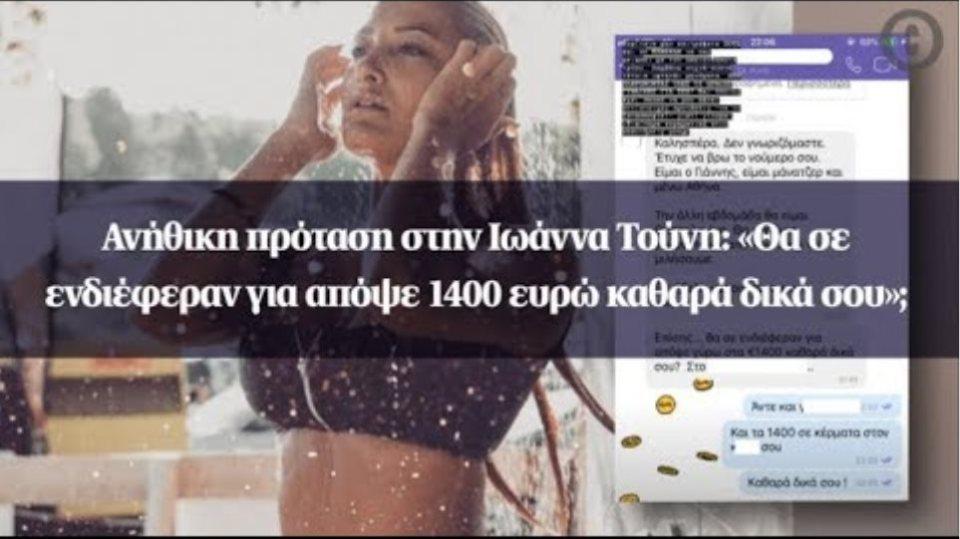 Ανήθικη πρόταση στην Ιωάννα Τούνη: «Θα σε ενδιέφεραν για απόψε 1400 ευρώ καθαρά δικά σου»;