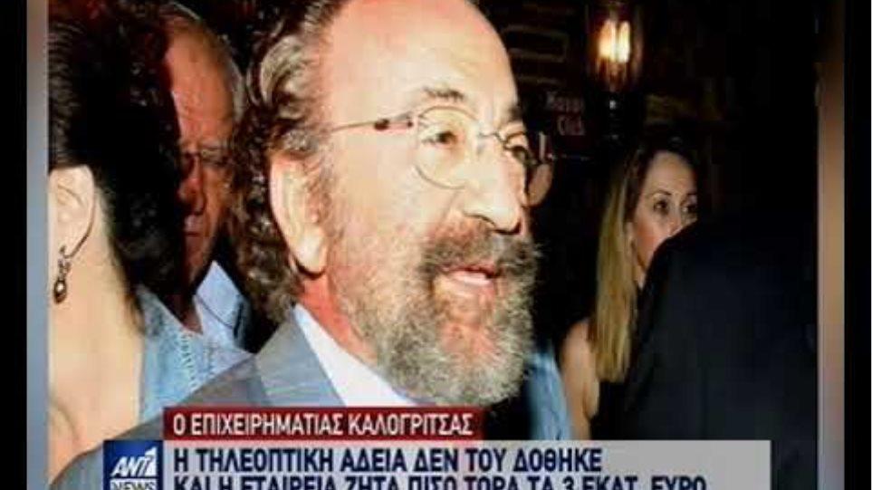 ANT1 ρεπορτάζ Πρώτου Θέματος για Καλογρίτσα
