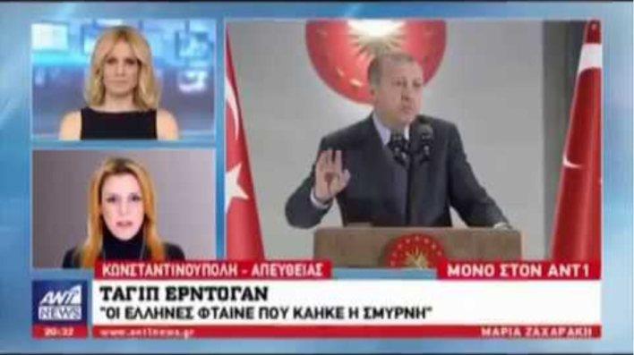 Ερντογάν Η Σμύρνη κάηκε από Έλληνες στρατιώτες!