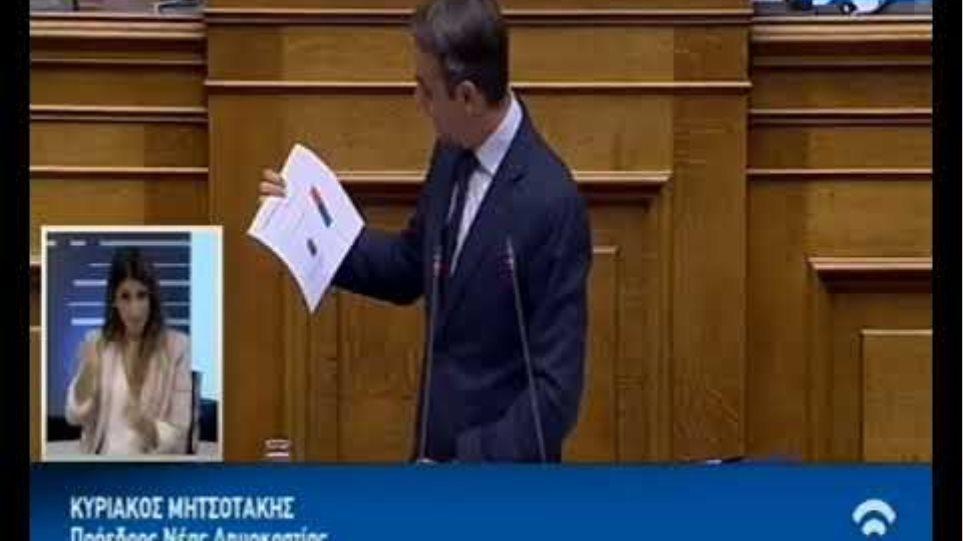 Κ. Μητσοτάκης στην Βουλή