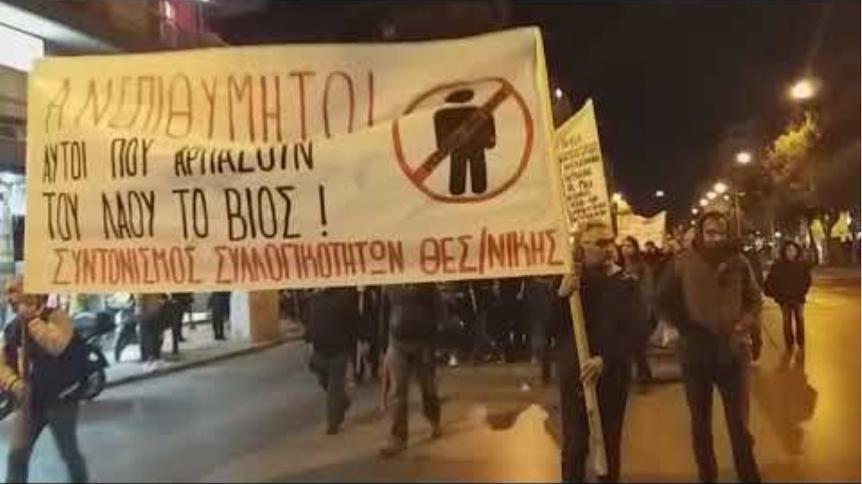 Πορεία κατά του Summit στη Θεσσαλονίκη - Voria.gr