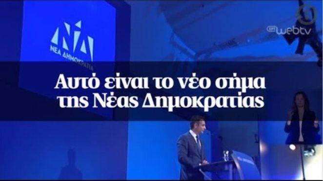 Αυτό είναι το νέο σήμα της Νέας Δημοκρατίας