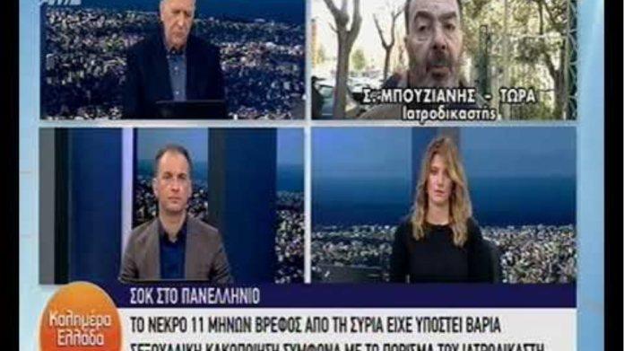 Σοκ στο Πανελλήνιο για το 11 μηνών βρέφος από την Συρία