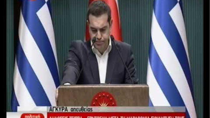 Δηλώσεις Τσίπρα μετά τη συνάντησή του με τον Ερντογάν