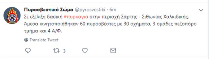 pirosv_sithonia