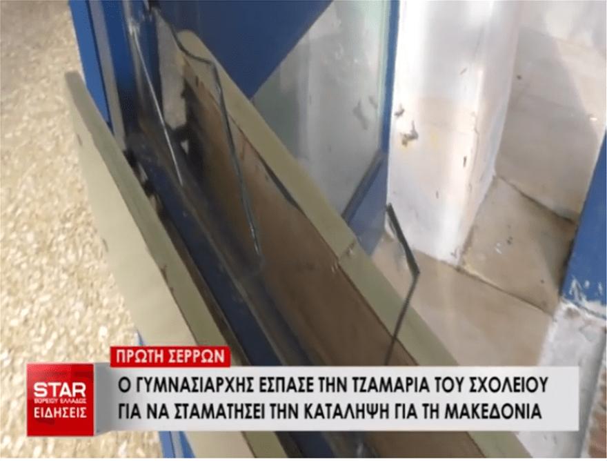 tzamia_makedonia