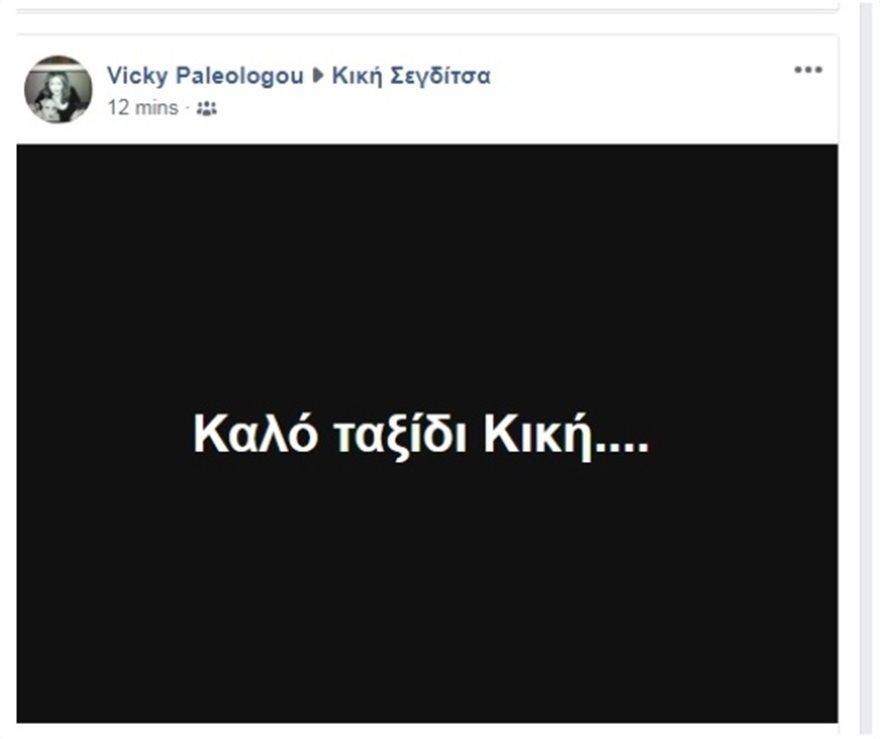 Kiki_Segditsa_death