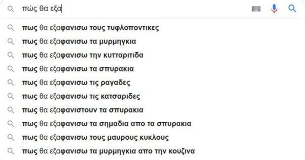 pos-tha-eksafaniso_1