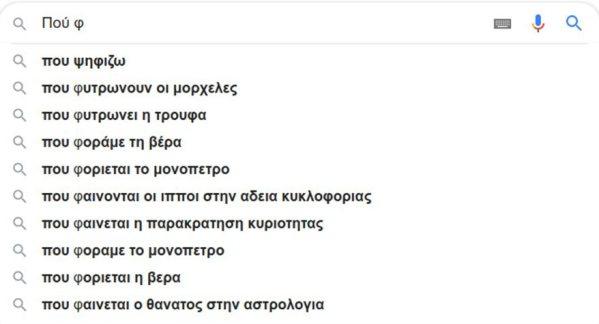 pou-f-google