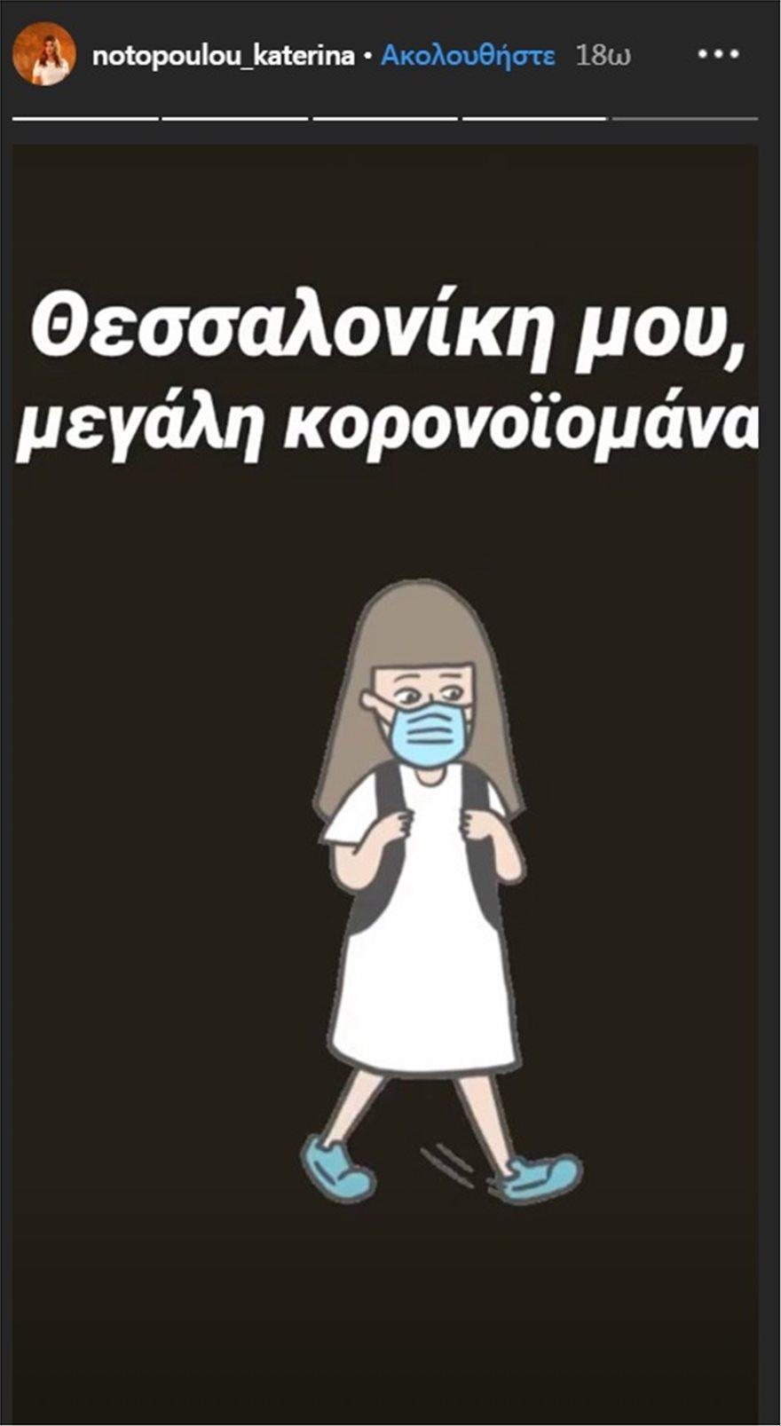 notopoulou_anart