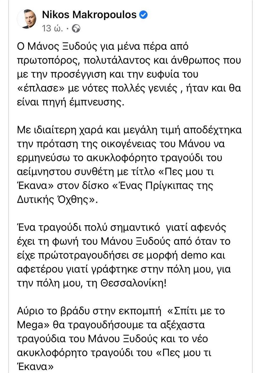 anartisi_makropoulou