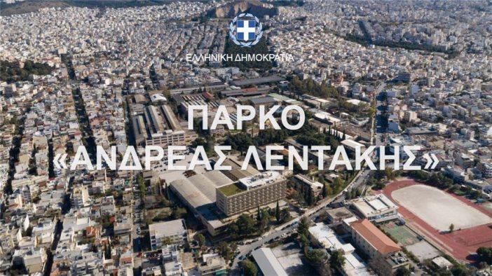 ΠΑΡΟΥΣΙΑΣΗ-ΠΑΡΚΟ-1
