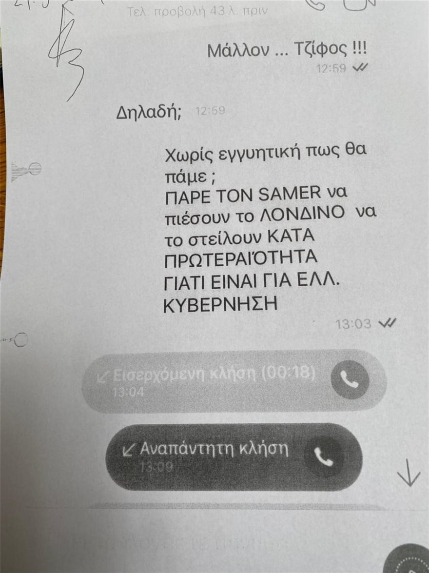 smskalogritsas1