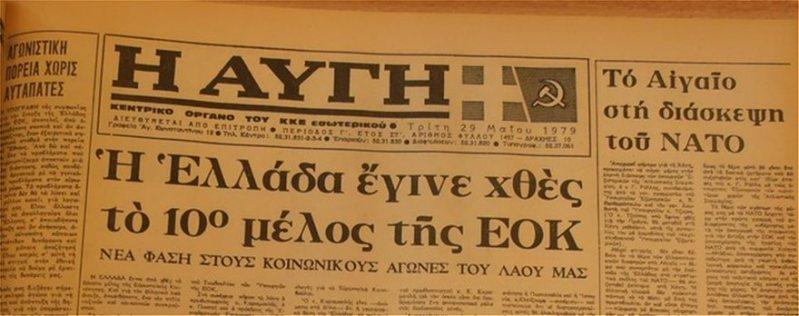 avgi-eok-648