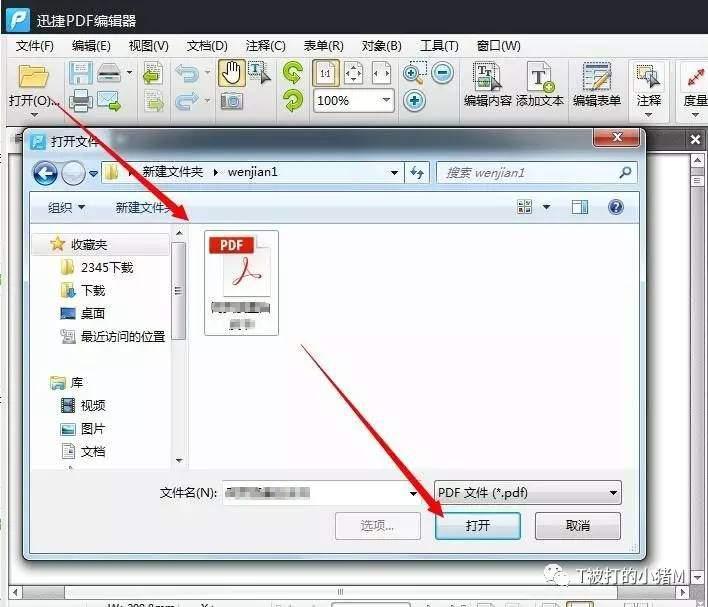 PDF文件用什麼編輯 怎樣編輯PDF - 壹讀