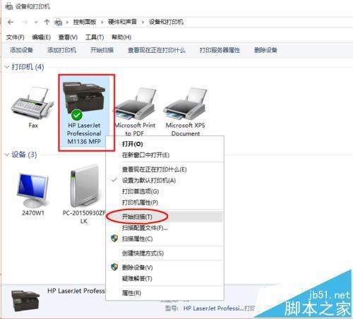 解決Win10找不到印表機掃描操作的方法 - 壹讀