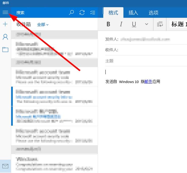 win10郵件設置 win10郵件應用怎麼用 - 壹讀