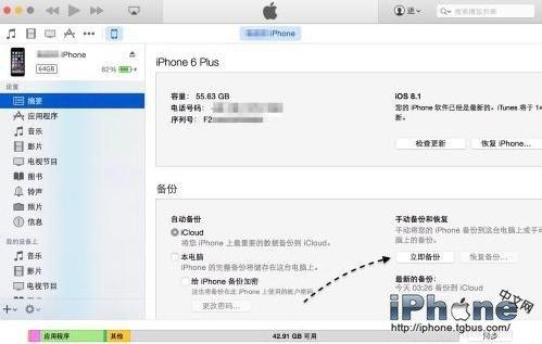iPhone6Plus忘記密碼 忘了開機密碼解決方法 - 壹讀