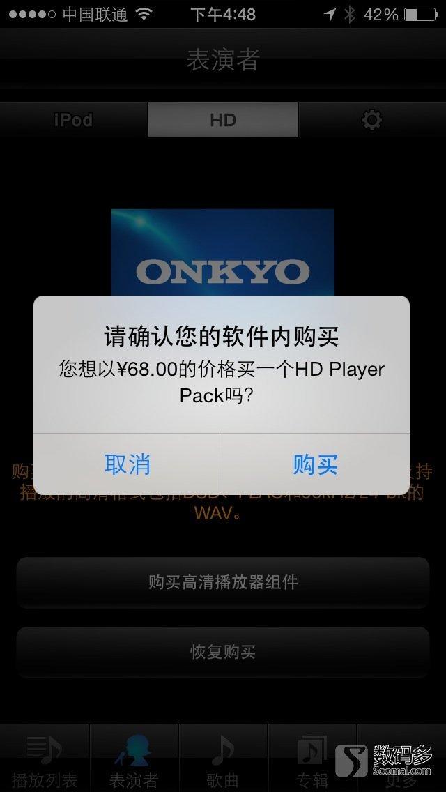 《ONKYO HF Player》iOS設備下高清音樂[DSD/PCM]播放體驗報告 - 壹讀