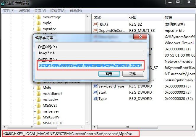 Win7防火牆無法打開提示「錯誤3:系統找不到指定路徑」的解決方法 - 壹讀