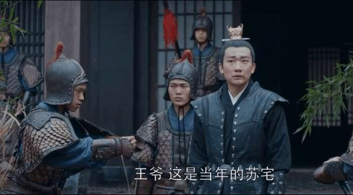 《瑯琊榜之風起長林》中長林王府實為蕭庭生的父親祁王所選 - 壹讀