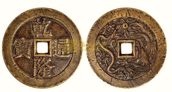 古代的錢幣為何如此值錢,天價乾隆通寶 - 壹讀