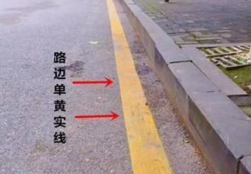 單黃線和雙黃線有啥區別?老司機也在這上面吃了不好虧! - 壹讀