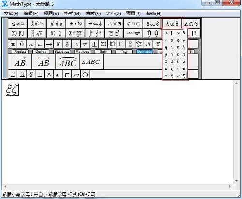 MathType中插入希臘符號的幾種方法 - 壹讀