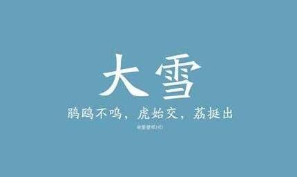 大雪詩詞賞析 描寫大雪的詩句 - 壹讀