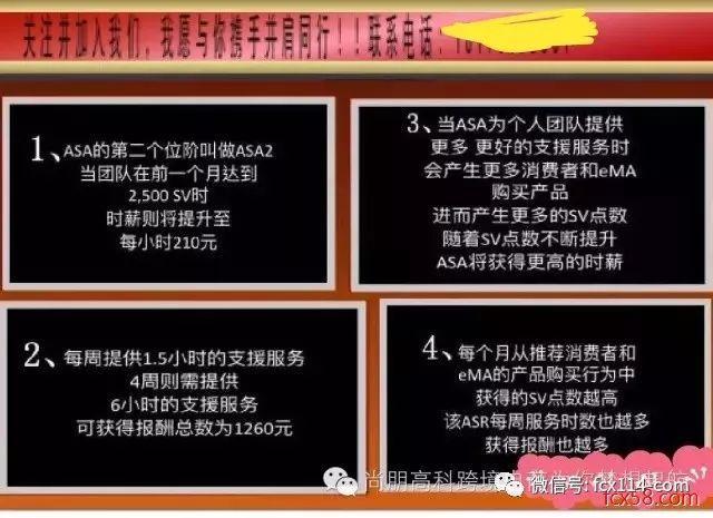 記者冒死揭露Interush在華陰謀。變身尚朋高科肆意傳銷 - 壹讀