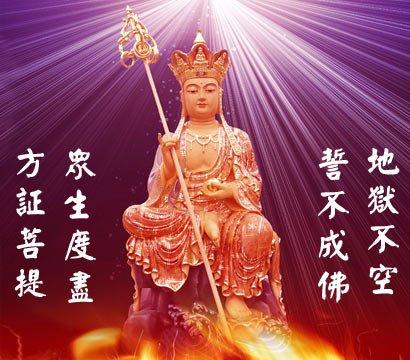 揭秘:地藏王菩薩的前世今生 - 壹讀
