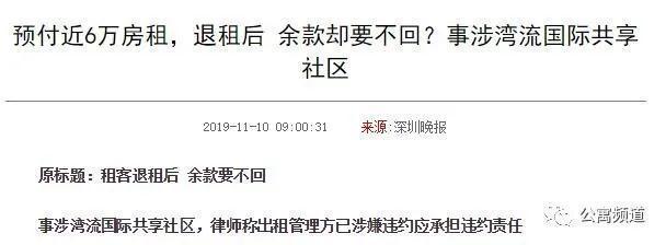 灣流國際公寓要暴雷?創始人兼CEO黃海濱被法院責令限制高消費 - 壹讀