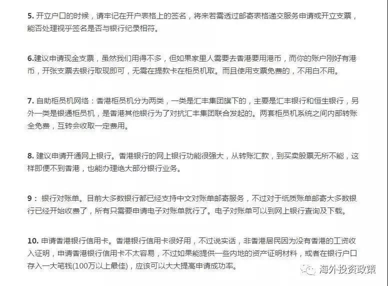 2018香港銀行開戶最新攻略 - 壹讀