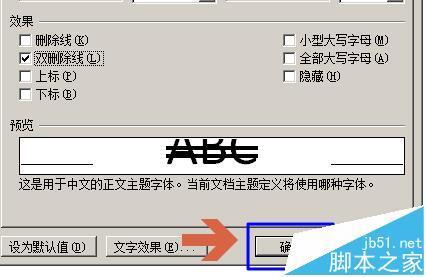 在word2010中給文字添加雙刪除線的方法 - 壹讀