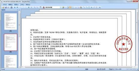 多頁合同word文檔騎縫章及PDF生成製作方法 - 壹讀