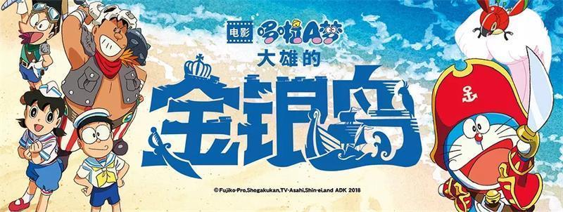 「哆啦A夢:大雄的金銀島」完整版資源在線觀看_高清中字 - 壹讀