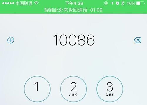 iPhone通話中怎麼快速添加通話?iPhone電話使用技巧 - 壹讀