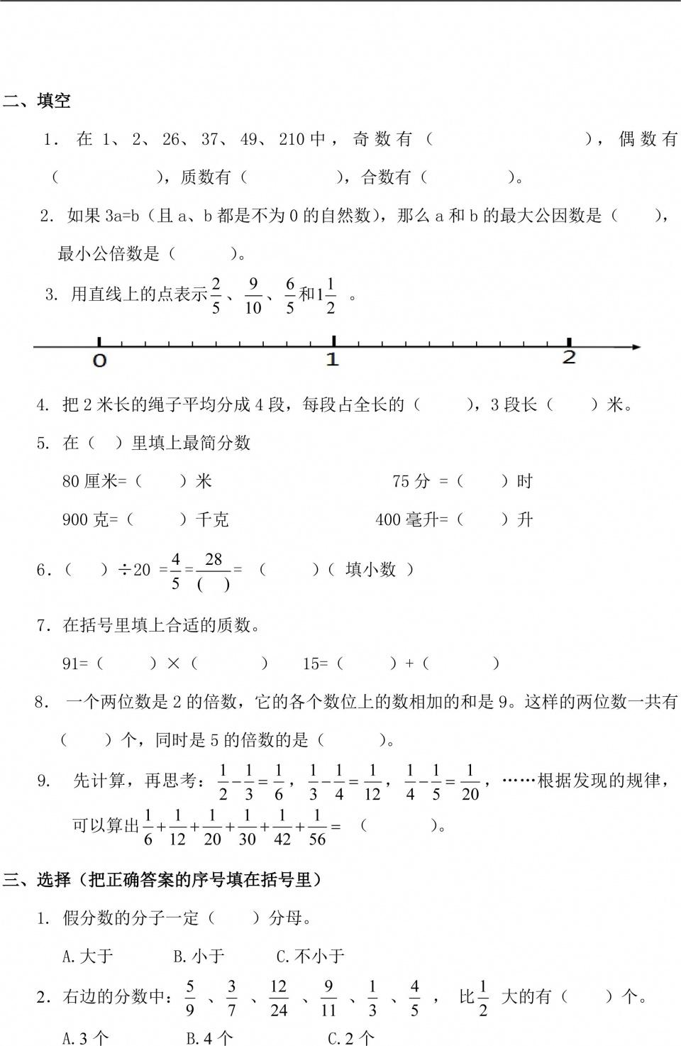 2018年春學期蘇教版五年級下冊數學期末練習試卷以及評分標準 - 壹讀