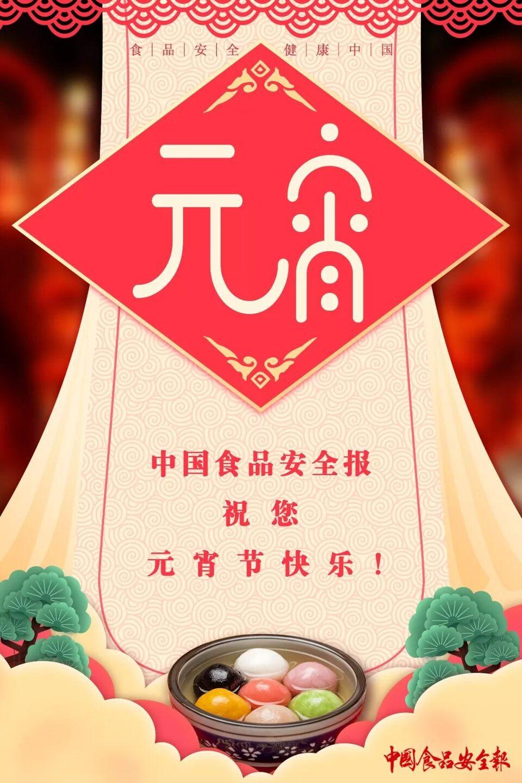 節日丨賞花燈。鬧元宵。中國食品安全報祝全國讀者元宵節快樂! - 壹讀