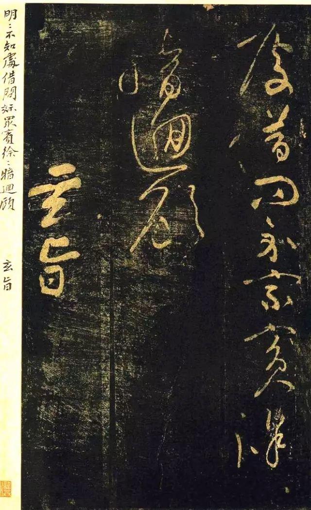 【收藏年鑑】黃庭堅——草書《頌一十九首》 - 壹讀
