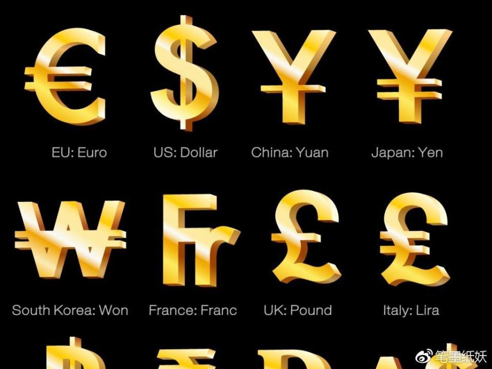 為什麼人民幣符號和日圓符號是一樣的 - 壹讀