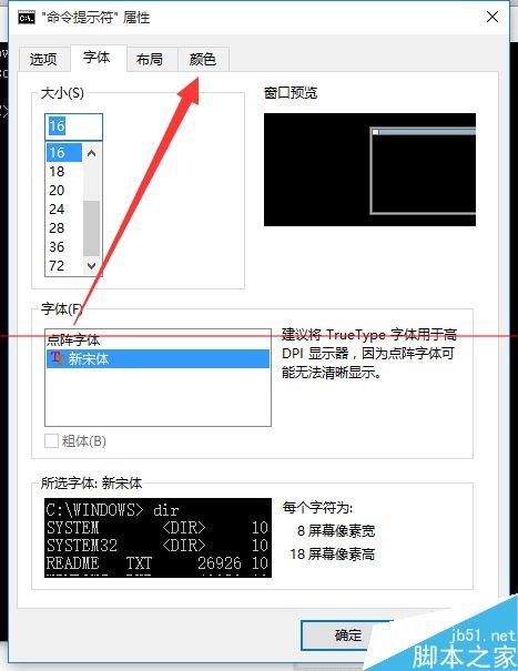 設置win10命令提示符的字體大小的詳細步驟 - 壹讀
