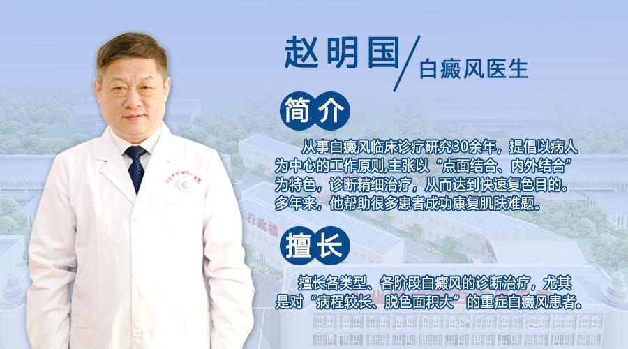 趙明國醫生介紹診斷白癜風有哪幾種方法可以用 - 壹讀