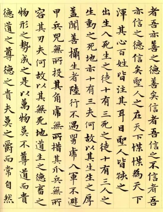 精美絕倫、相得益彰:趙孟頫小楷《道德經》 - 壹讀