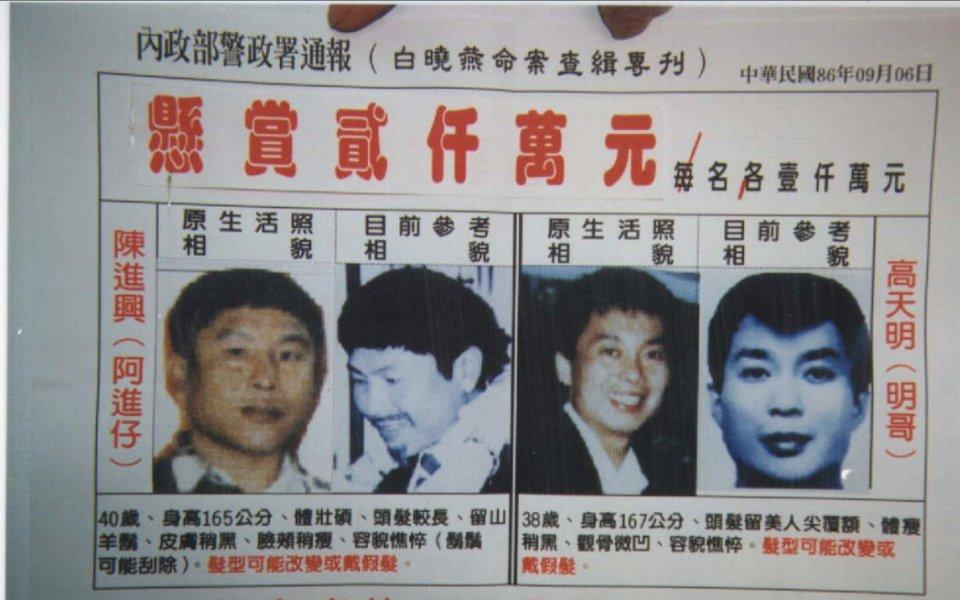 「白曉燕命案」20周年臺媒盤點 臺年輕網友:真有那麼慘? - 壹讀