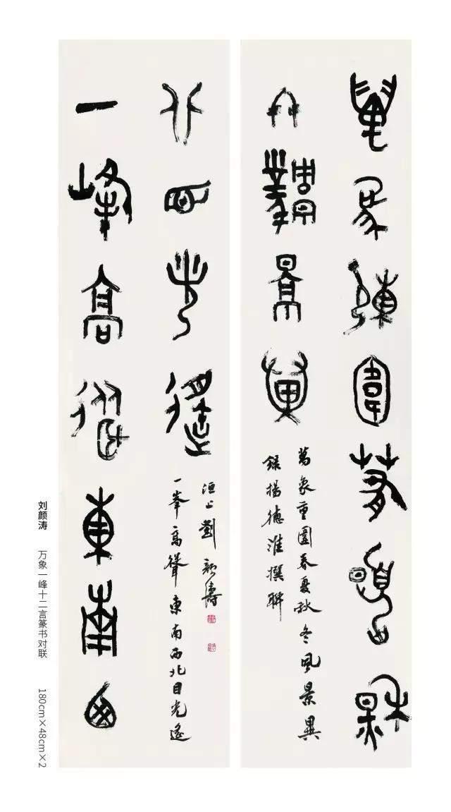中國書法家協會篆書委員會委員劉顏濤篆書作品選粹 - 壹讀