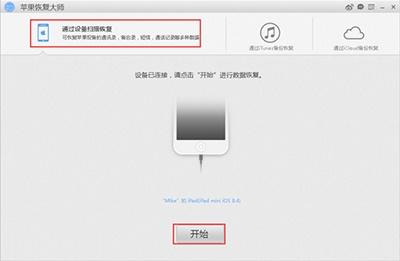 蘋果恢復大師怎麼恢復iPhone手機的語音備忘錄? - 壹讀