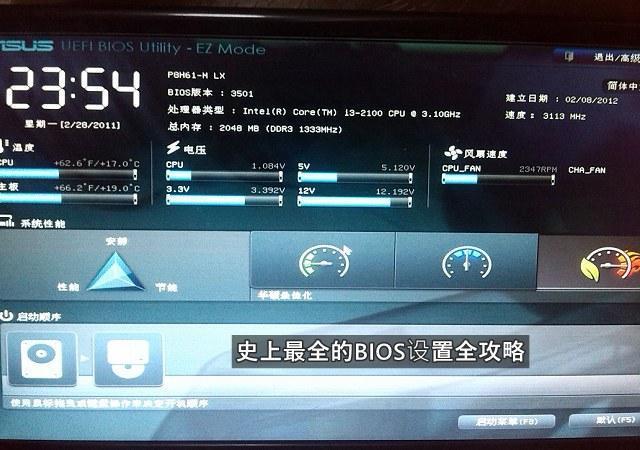 Bios是什麼?史上最全的BIOS設置全攻略 - 壹讀