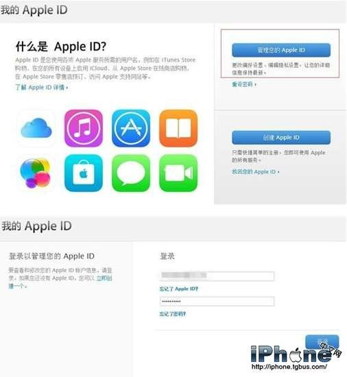 教你如何找回蘋果Apple ID安全提示問題答案 - 壹讀
